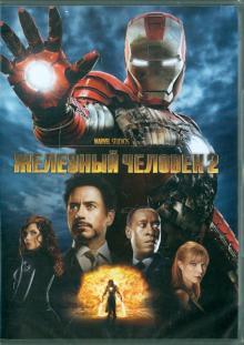 Железный человек 2 (DVD)