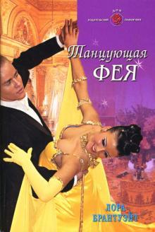 Танцующая фея - Лора Брантуэйт