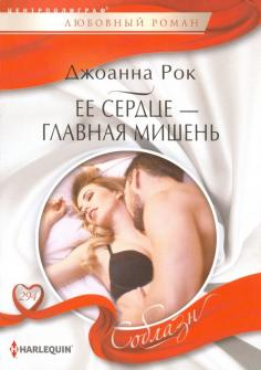 Соблазн. Любовные романы
