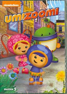 Команда Умизуми. Выпуск 5 (DVD)