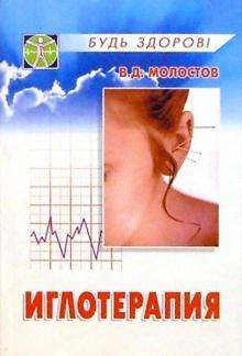 Иглотерапия: Практическое пособие по энергетическому лечению болезней - Валерий Молостов