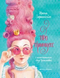 Про принцесс