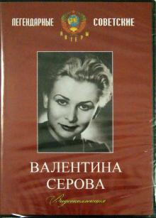 Валентина Серова. Видеоколлекция (DVD)