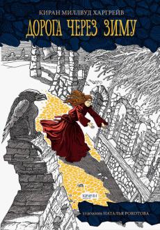 Киран Харгрейв - Дорога через зиму обложка книги