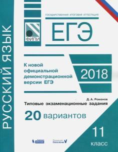 ЕГЭ-18. Русский язык. Типовые экзаменационные задания. 20 вариантов. ФИПИ