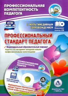 Профессиональный стандарт педагога. Индивидуальный образовательный маршрут педагога. ФГОС (+CD)