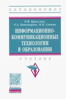 Брыксина, Пономарева, Сонина - Информационно-коммуникационные технологии в образовании. Учебник обложка книги