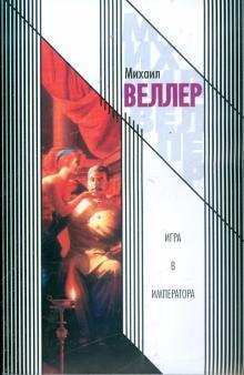 Игра в императора. Приключения майора Звягина - 1