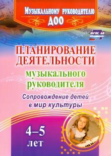 Планирование деятельности музыкального руковод. Сопровождение детей 4-5 лет в мир культуры. ФГОС ДО