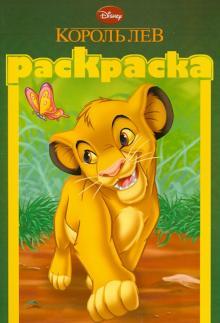 Раскраска-малышка. Король лев (№1315)