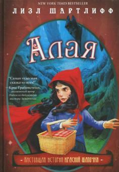 Алая. Настоящая история Красной Шапочки