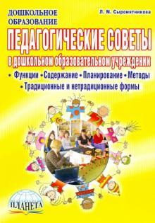 Педагогические советы в дошкольном образовательном учреждении - Лидия Сыромятникова