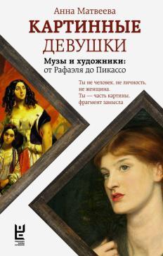 Картинные девушки. Музы и художники. От Рафаэля до Пикассо