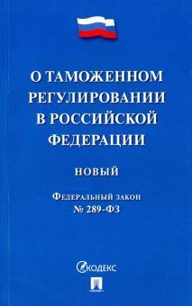 """Федеральный закон """"О таможенном регулировании в Российской Федерации"""" № 289-ФЗ"""