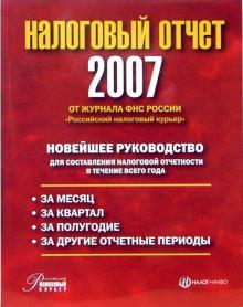 Налоговый отчет 2007 - Н.И. Попова