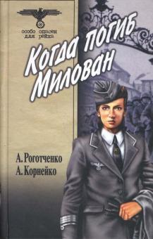 Когда погиб Милован. Том 2 - Роготченко, Корнейко