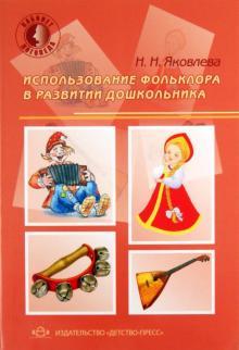 Использование фольклора в развитии дошкольника