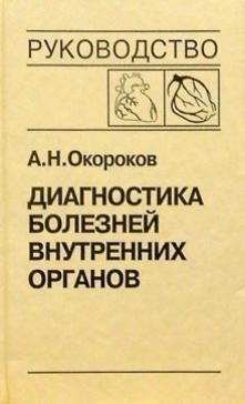 Диагностика и лечение внутренних органов