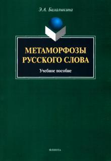 Метаморфозы русского слова. Учебное пособие - Эмилия Балалыкина