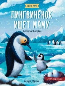 Пингвиненок ищет маму: книжка с наклейками