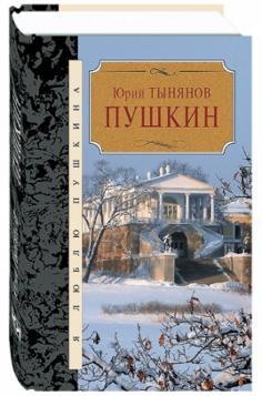 Я люблю Пушкина