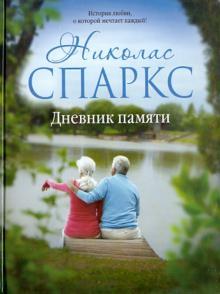 Дневник памяти
