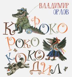 Кроко-Роко-Коко-Дил. Сборник стихов