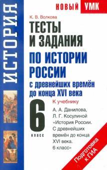 История России с Древнейших времен до конца XVI в. Тесты и задания