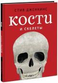 Стив Дженкинс - Кости и скелеты обложка книги