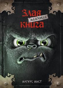 Магнус Мист - Маленькая злая книга