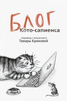 Тамара Крюкова - Блог кото-сапиенса обложка книги