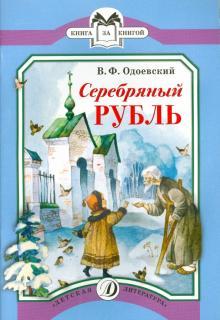 Серебряный рубль. Из сказок дедушки Иринея