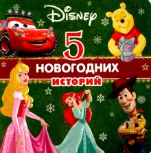 Disney. 5 новогодних историй