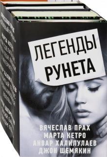 Легенды Рунета. Комплект из 4-х книг - Прах, Кетро, Шемякин, Халилулаев