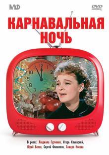 Карнавальная ночь (DVD)