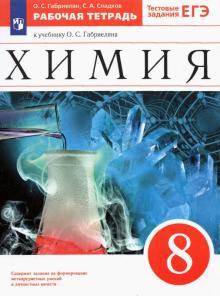 Химия. 8 класс. Рабочая тетрадь к учебнику О. С. Габриеляна. ФГОС