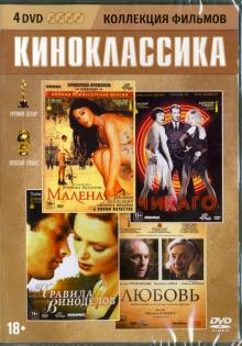 Коллекция фильмов. Киноклассика (4DVD)