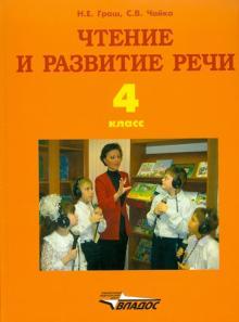 Чтение и развитие речи. 4 класс. Учебник для образоват. организаций для глухих обучающихся. ФГОС ОВЗ