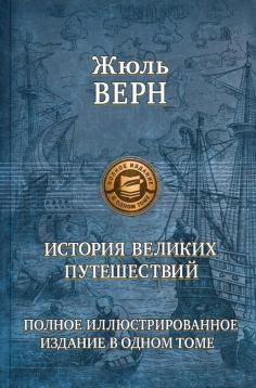 История великих путешествий. Полное иллюстрированное издание в одном томе