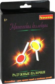 """Фокусы """"Радужные палочки"""" (2948ВВ/17013)"""