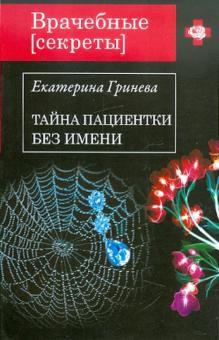 Тайна пациентки без имени - Екатерина Гринева