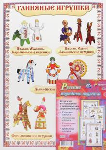"""Комплект плакатов с методическим сопровождением """"Русские народные игрушки"""". ФГОС"""