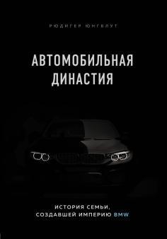 Автомобильная династия. История семьи, создавшей империю BMW