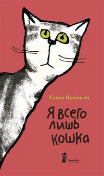 Я всего лишь кошка
