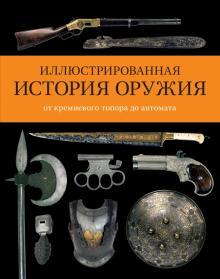 Иллюстрированная история оружия. От кремневого топора до автомата - Чак Уиллс
