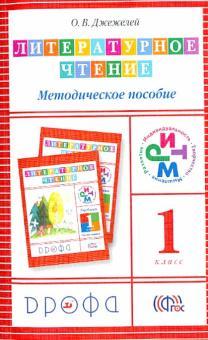 Литературное чтение. 1 класс. Методическое пособие. РИТМ