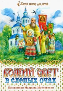 Божий свет в слепых очах. Блаженная Матрона Московская
