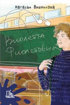 Виолетта Фиолетовна