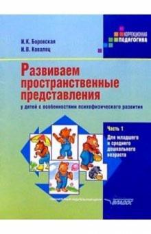 Развиваем пространственные представления у детей с особенностями психофизического развития. Ч. 1