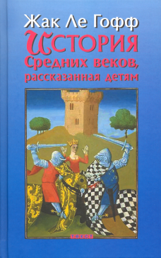 История Средних веков, рассказанная детям